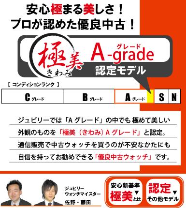 0361755be1f3 ジュビリー【JUBILEE】ブランドウォッチの販売・買取・通販サイト/大阪 ...